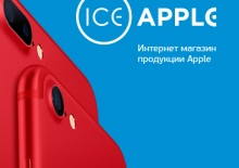 Редизайн iceapple.ru